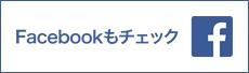 つつじ不動産 facebook